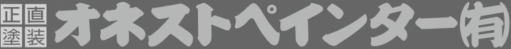 オネストペインターロゴ